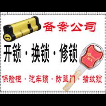 上海地區開鎖換鎖(110認證備案)圖片