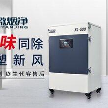 中型激光打标,中小型激光切割,中小型激光雕刻烟雾净化器-XL500
