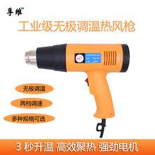 东莞热风枪生产厂家孚维可调热风枪塑料贴膜焊接安全耐用图片