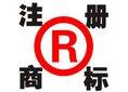 广州花都商标变更、注册、注销、出售图片