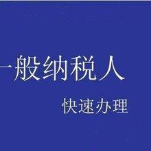 廣州花都一般納稅人申請、注冊公司、代理記賬