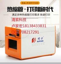 硕方标签机TP-2000热缩管打印图片