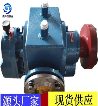 保温泵LCW罗茨保温泵厂家供应杰力信保温转子泵规格