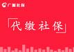 北京社保代缴补缴,人事代理,档案激活,退休办理,异地安置