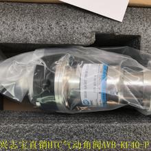 HTC真空調節閥門氣動真空角閥AVB-KF50-P圖片