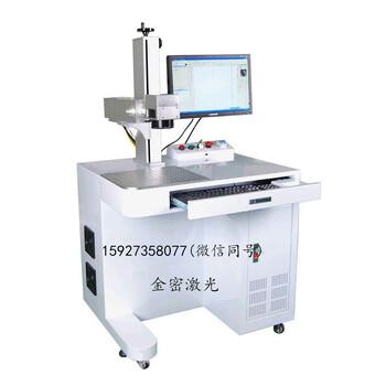 供应金属与非金属材料光纤激光打标机。