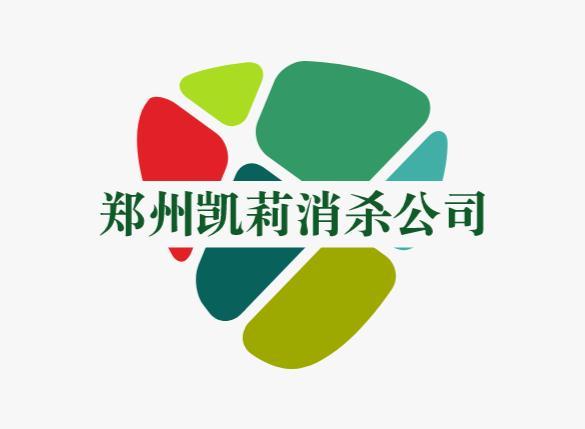 郑州凯莉有害生物防治有限公司