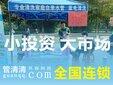 夏季最火爆行業管清清清洗服務招商加盟圖片