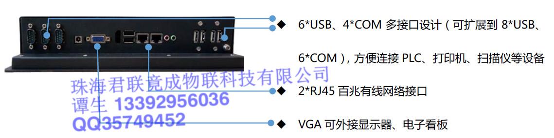 VITRFID工业一体电脑BT-350-N