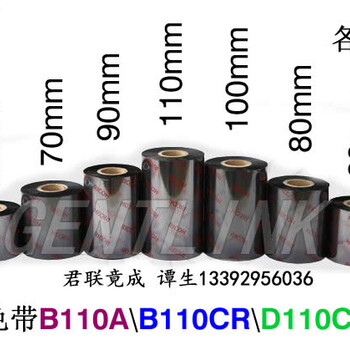 Ricoh进口条码色带、碳带
