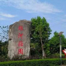 榮昌農家樂水果采摘圖片