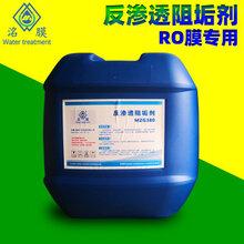 名膜阻垢剂贵州反渗透阻垢剂西南阻垢剂厂家