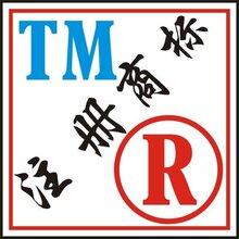 大通县申请商标注册怎么去申请