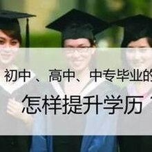 赤峰學歷提升函授電大學歷,專本科報名