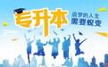 赤峰成人高考學歷提升高升專專升本函授站點