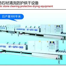百特全自动石材防护烘干机六面自动防护
