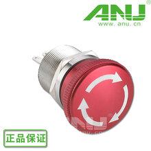 ANU安纽22mm金属蘑菇头急停按钮蘑菇头急停按钮专业定制