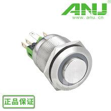 ANU安纽25mm金属防水按钮环形带灯自锁型自复位不锈钢开关