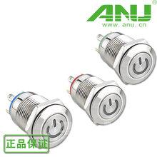 热卖ANU安纽12mm电源标记带灯按钮开关金属按钮自锁自复防水