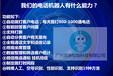 廣州電銷機器人永久買斷,支持獨立部署,無限制開通機器人