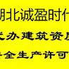 咸宁建筑市政双总包三级资质