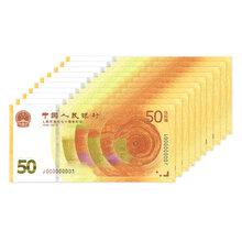 70周年纪念钞十连号