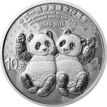 预售中俄建交70周年纪念币银质纪念币30g