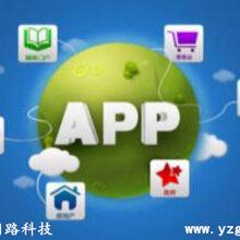 APP软件开发电商平台开发就选御之谷科技
