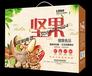 重庆干果包装盒定制厂家,重庆礼品包装盒设计生产,重庆包装盒定制