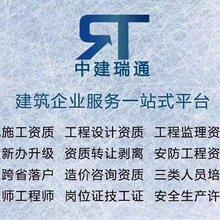 办理建筑资质、上海中建瑞通