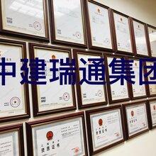 上海中建瑞通代办进沪备案建筑资质