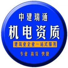 上海机电安装专业承包三级资质代办标准