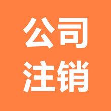 上海公司注销流程