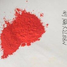 有机颜料生产厂家塑料油墨专用耐晒大红BBN3118