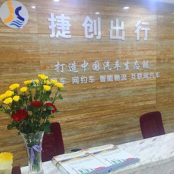 广东捷创出行汽车服务有限公司