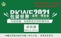 展商推薦丨深圳市明星盛包裝集團有限公司