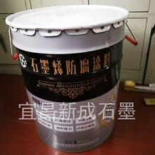 石墨烯防腐涂料30L涂料硬度可达6-7H耐酸碱