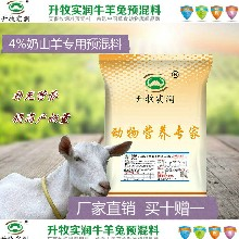 奶山羊预混料延长增加产奶量4%母羊预混料