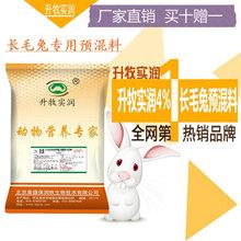 长毛兔预混料4%长毛兔獭兔预混料提高产毛量改善毛色