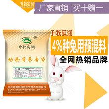 种母兔预混料妊娠哺乳母兔预混料种兔饲料