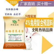 肉兔预混料獭兔预混料4%兔预混料速肥兔