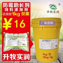 防霉助长剂清除霉菌促生长脱霉剂预防饲料霉变