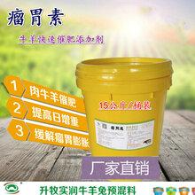瘤胃素牛羊后期催肥添加剂反刍专用催肥瘤胃素厂家直销