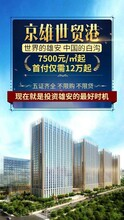 万荣京雄世贸港售楼处位置有什么优势图片