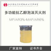 鎖龍消防.多功能抗乙醇泡沫滅火劑3%-6%MF/AR