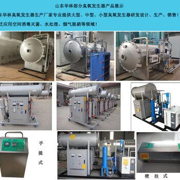 山东臭氧发生器厂家山东华林臭氧供货