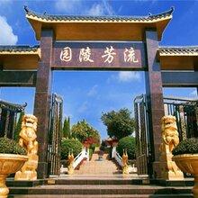 武汉流芳陵园墓地购买电话-流芳陵园墓地价格图片