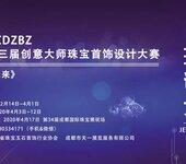 萬元大獎邀你來戰-CDZBZ第三屆創意大師珠寶首飾設計大賽開始啦
