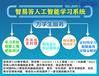 遼寧K12機構轉線上教育平臺,智易答攜論答Ai與松鼠Ai評測學Ai