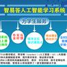 遼寧K12機構轉線上(shang)教育平台,智易答(da)攜論答(da)Ai與松鼠Ai評(ping)測學(xue)Ai